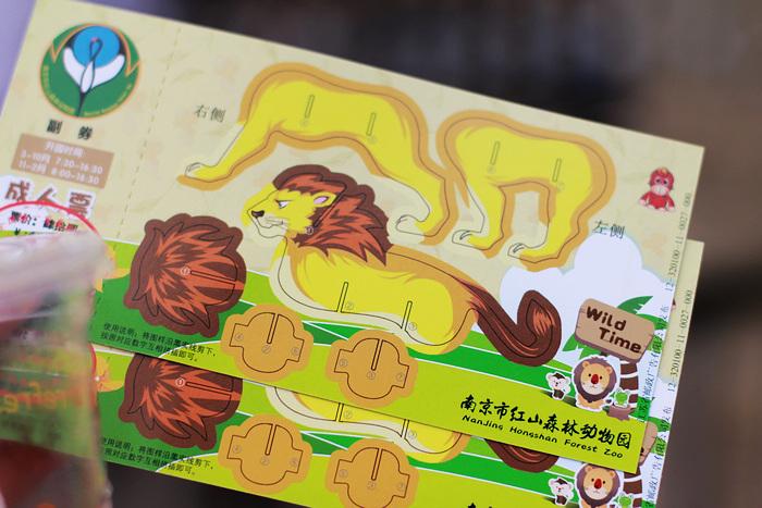 游南京红山动物园 - parisangel的日志