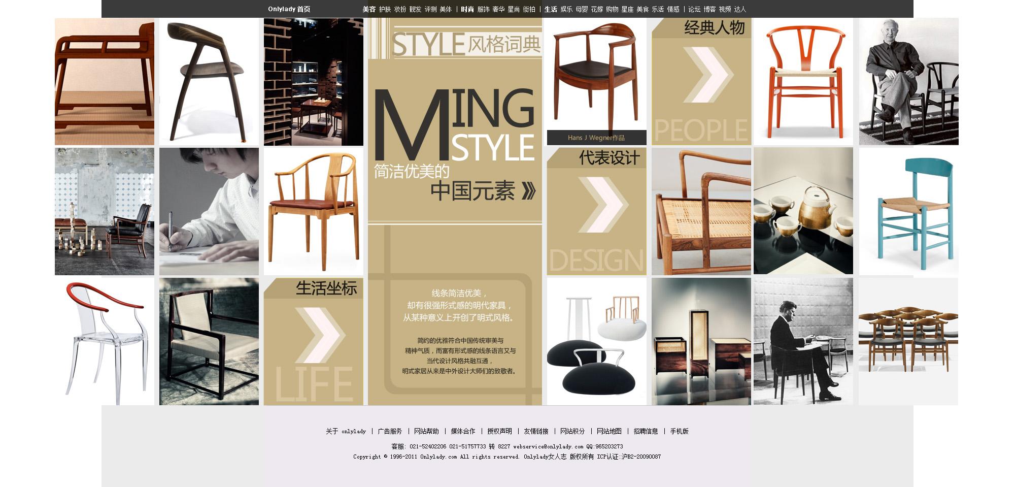 风格词典第二期《简洁优美的中国元素 Ming Style》(2013.03.13) - 园子 - 园子