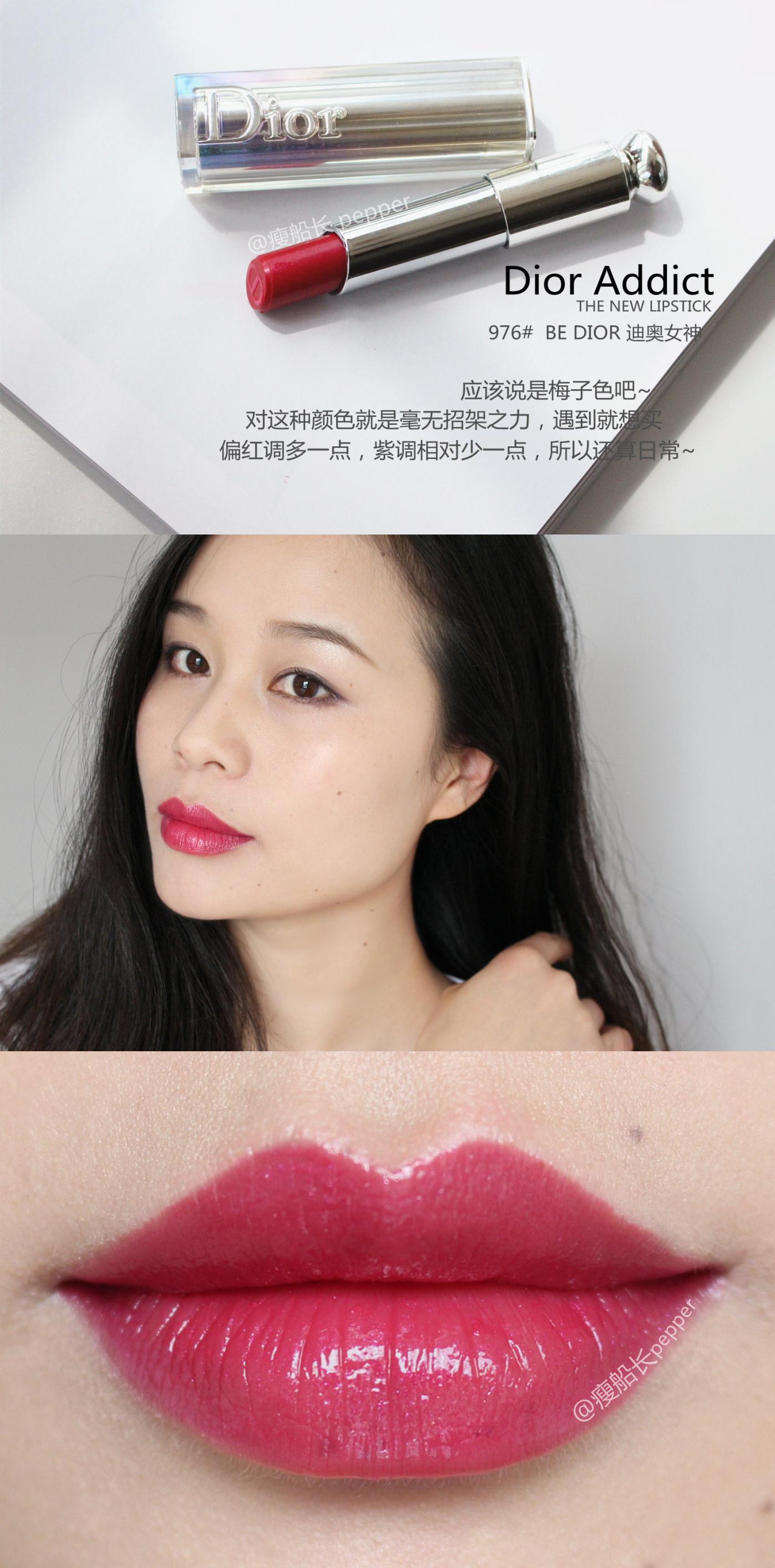 试色 全新Dior 迪奥魅惑唇膏 4色