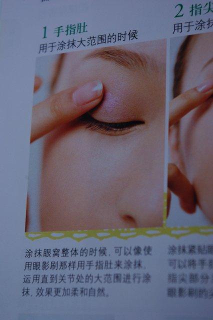 手指的示意图-眼影膏手法vsJS眼彩冻02 08