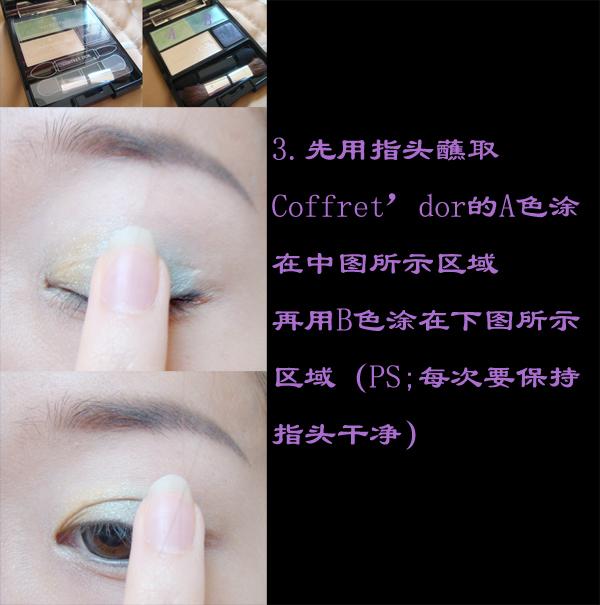 【眼妆附过程】日系眼影的渐变三色画法