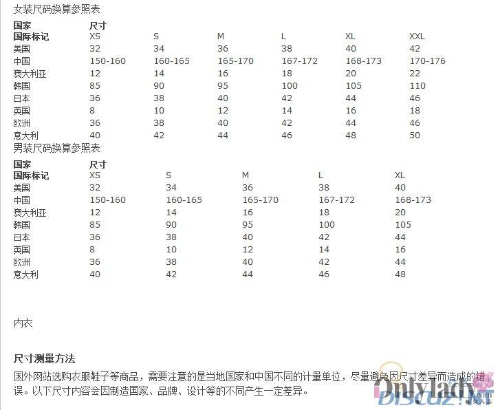 美国购物 衣服鞋子尺码对照表